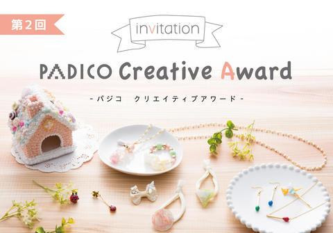 第2回PADICO Creative Awardエントリー開始!